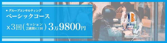 ベーシックコース(2週間に1回のセッション×3回) 3万9800円
