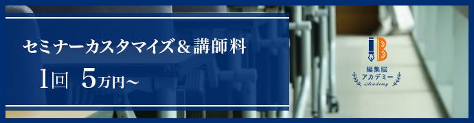セミナーカスタマイズ&講師料 1回5万円~