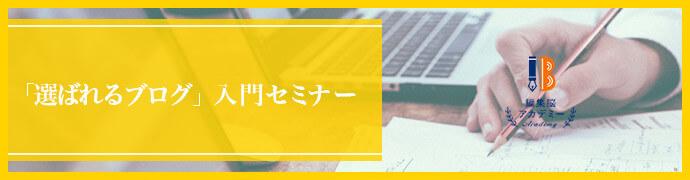 「選ばれるブログ」入門セミナー