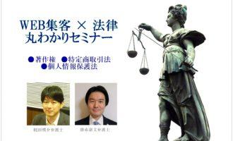 WEB集客×法律丸わかりセミナー